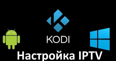 Kodi – простая настройка IPTV + EPG для Android и Windows