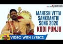 Mahesh Vitta Latest Sankranthi Song 2020 | The Kodi Punju Song With Lyrics | Sai Charan | Chandana